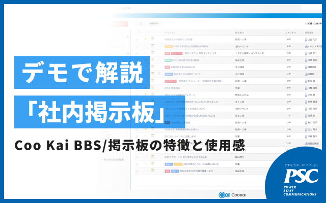 「Coo Kai BBS/掲示板」の特徴と使用感