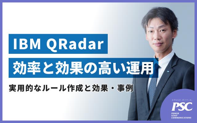 IBM QRadarの運用事例