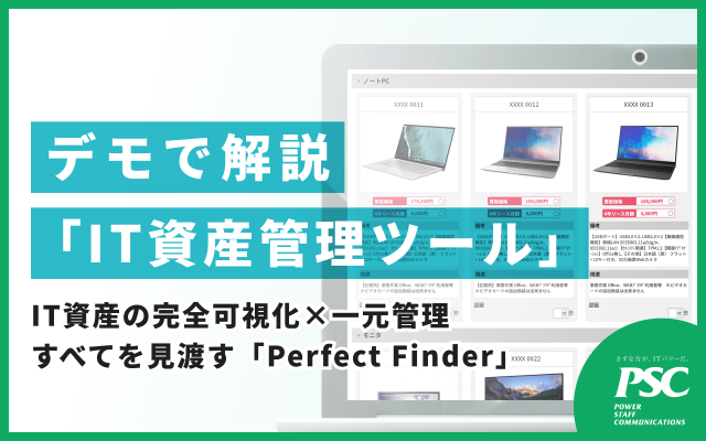 「Perfect Finder」機能とユーザー画面のご説明