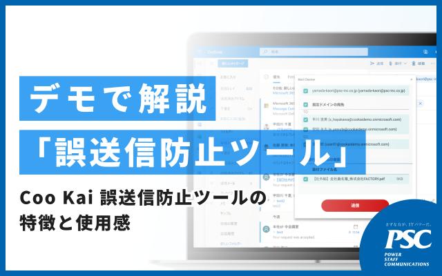 「Coo Kai 誤送信防止ツール」機能とユーザー画面のご説明