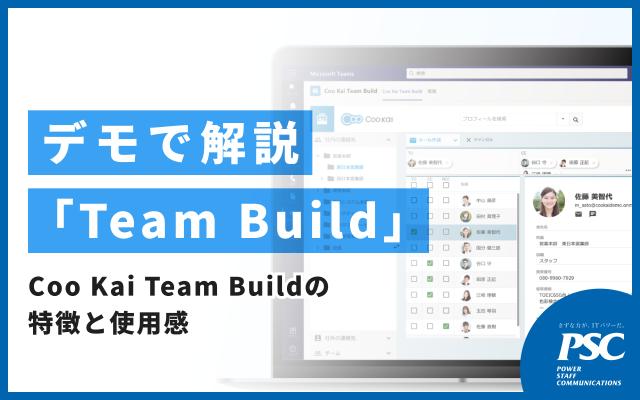 「Coo Kai Team Build」機能とユーザー画面のご説明