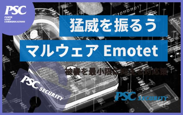 猛威を振るうEmotetの脅威と厄介な特徴