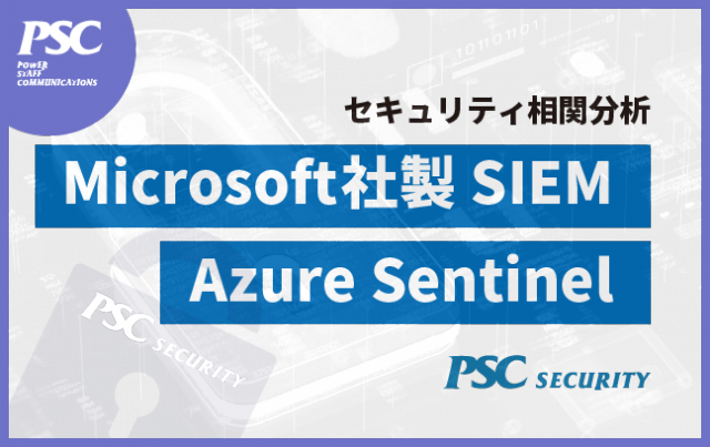 【9月末まで】Azure Sentinel 無償検証支援(POC)