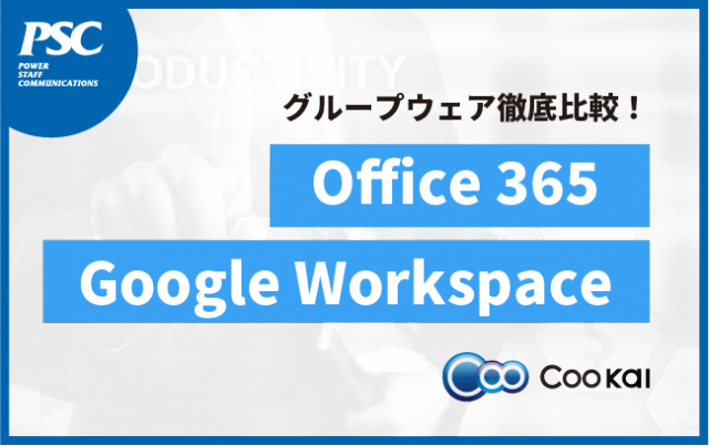 Office 365/Google Workspace グループウェア比較