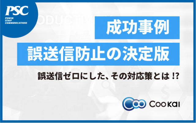 【メール誤送信】発生原因と対策成功事例