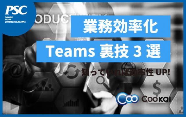 【Microsoft Teams】活用の裏技3選