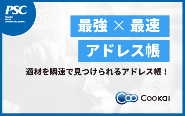 【Coo Kai】Team Build(組織階層型アドレス帳)