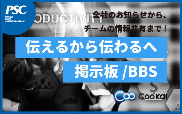 【Coo Kai】BBS(掲示板)