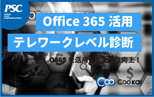 【Office 365】テレワーク活用レベルをチェック!