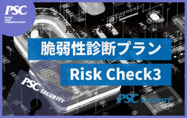 【Risk Check3】用途に合わせて選べる3つのWeb脆弱性診断プラン