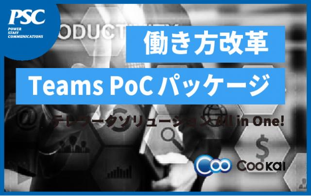 【Coo Kai】Teams PoCパッケージ