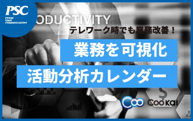 【Coo Kai】活動分析(組織階層型カレンダー)