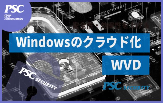 Windowsのシンクライアント化で変わる3つのポイント
