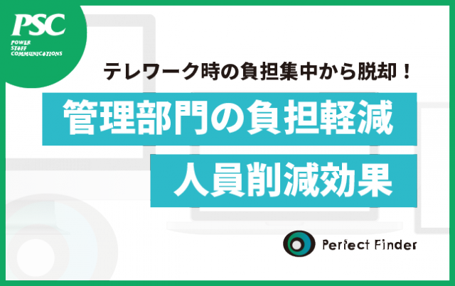 Perfect FinderでIT資産管理の人員とコスト削減