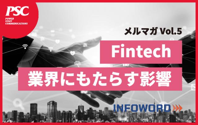 【話題のITトレンド】金融サービスの躍進を支えるFinTech