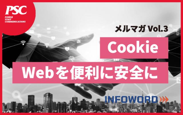 【話題のITトレンド】Webを便利にする、Cookieの危険性や今後