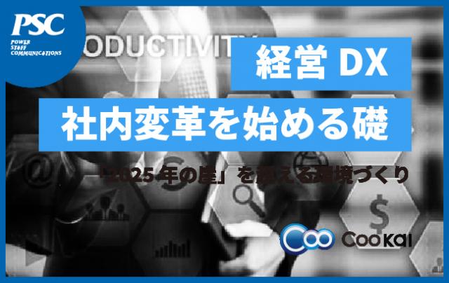 【Coo Kai】経営DXを始める礎