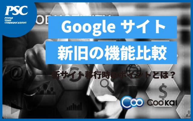【Google新サイトの移行】新旧の比較と移行のポイント