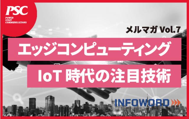 【話題のITトレンド】IoTでの活躍も期待されている注目技術、エッジコンピューティング