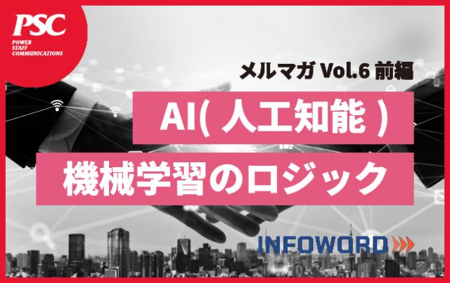 【話題のITトレンド】AI・前編 〜機械学習の仕組みと3つの学習手法~