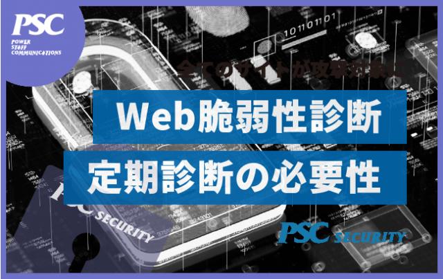 【Web脆弱性診断の誤解】セキュリティリスクを生む大きな勘違いとは?