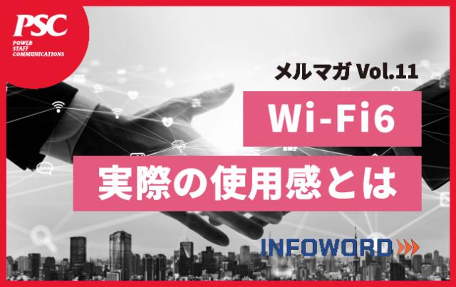 【話題のITトレンド】本格普及し始めたWi-Fi6!そのメリットや使用感とは?