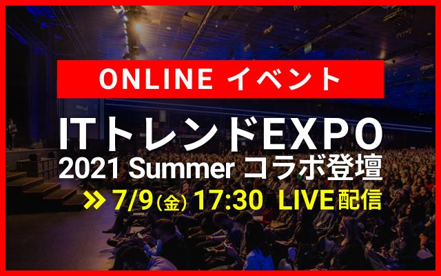 「ITトレンドEXPO 2021 Summer」PSC×Barracudaコラボ登壇【7/9(金)17:30 LIVE配信】