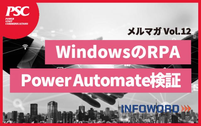 【話題のITトレンド】今話題のデスクトップ版Power Automateを使ってみた!