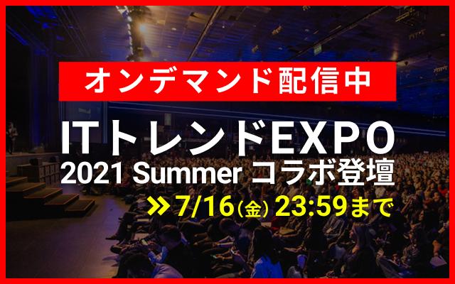 【オンデマンド配信中】「ITトレンドEXPO 2021 Summer」PSC×Barracudaコラボセッション!7月16日(金)まで