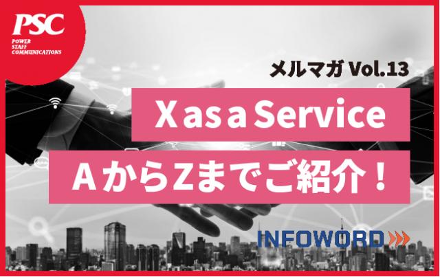【話題のITトレンド】XaaSの動向チェック!as a ServiceのA~Zまでをご紹介!