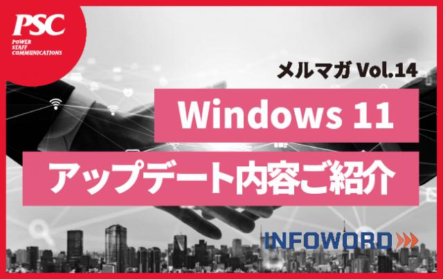 【話題のITトレンド】何が変わる?Windows 11の新機能・復活する機能とは?