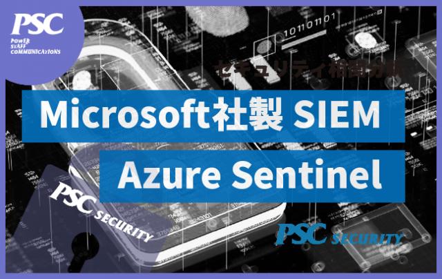 【2022年6月末まで】Azure Sentinel 無償検証支援(PoC)