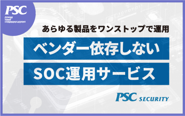 【SOC】ゼロトラスト時代だからこそのセキュリティ運用