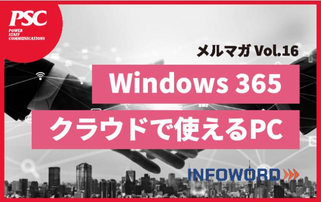 【話題のITトレンド】Windows 365で働き方が変わる?詳細をお届け! ーVol.16ー