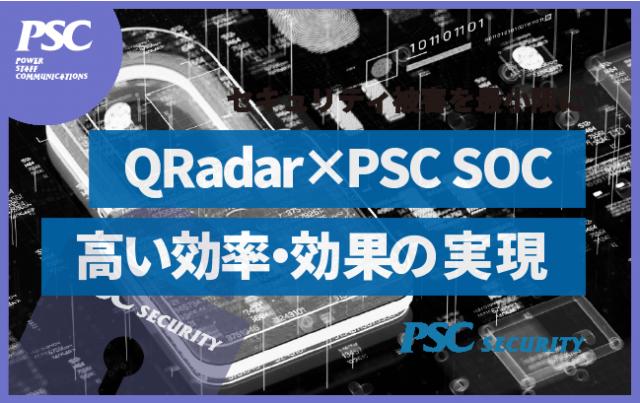 【QRadar】SOCにて高い効率と効果を実現!