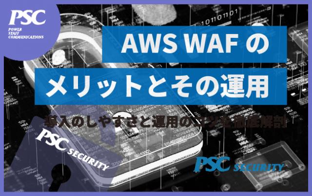 【AWS WAF】導入メリットと運用のコツ