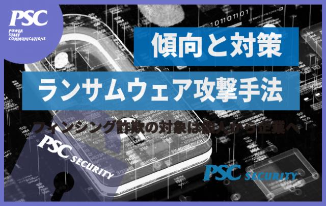 【レポート付】フィッシングメールとランサムウェアの攻撃事例
