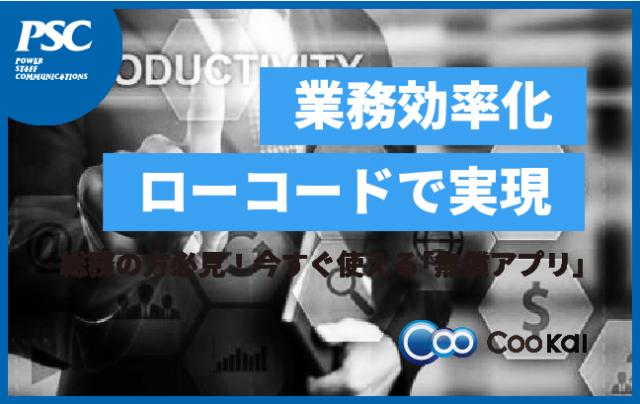 【Power Platform】ローコードで実現する業務効率化!