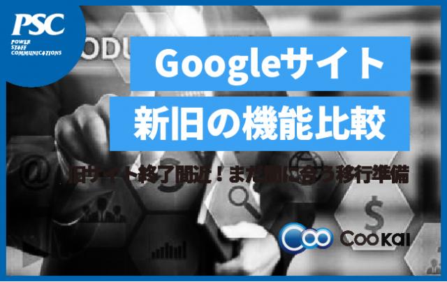 【2022年1月終了】Googleサイト新旧の比較と移行のポイント