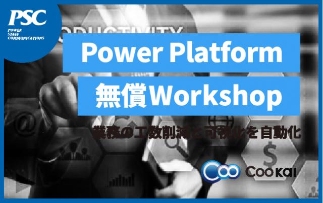 【ModernWork特集③】Power Platformで自動化「業務の工数削減と可視化」