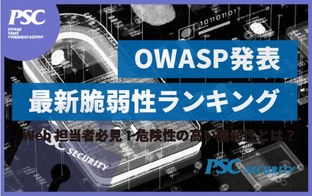 【Web脆弱性 最新ランキング】OWASP発表「危険性の高い脆弱性とは」