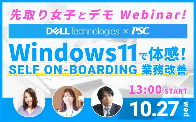 Windows11先取りウェビナー「SELF ON-BOARDINGで業務改善」│ 10/27(水)開催