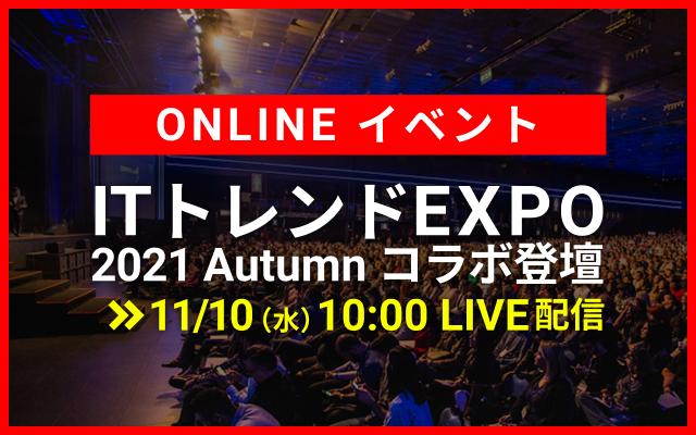 「ITトレンドEXPO 2021 Autumn」PSC×Dellコラボ登壇【11/10(水)10:00 LIVE配信】