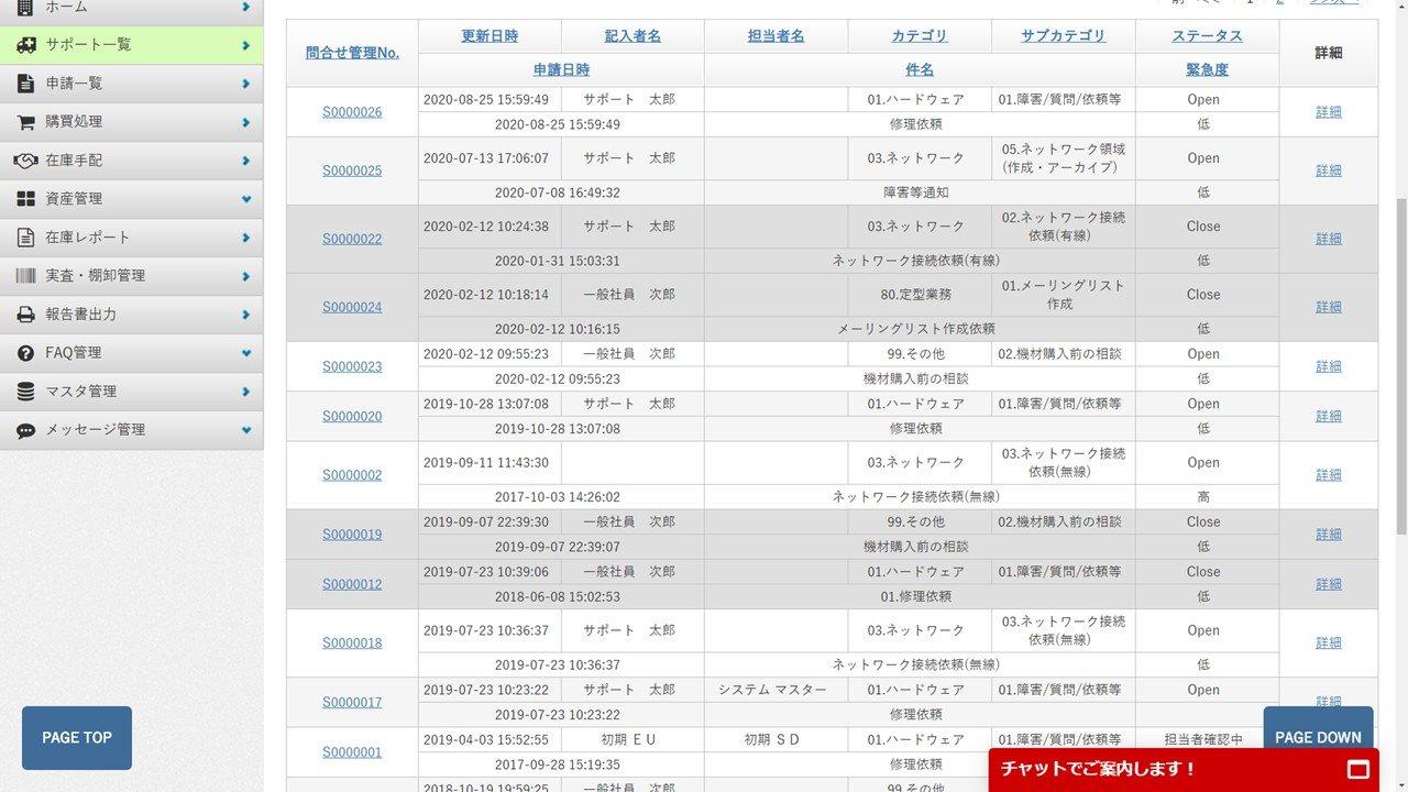サポート1.JPG