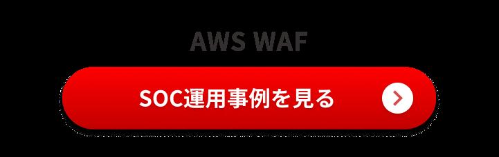 awswaf_soc_btn.png