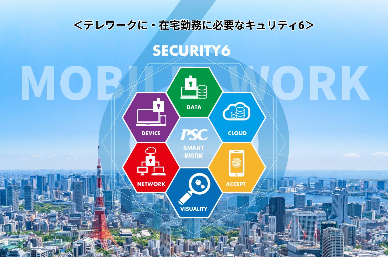 security6_main.png