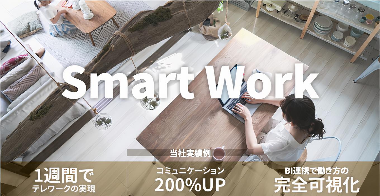 smartwork_main.png